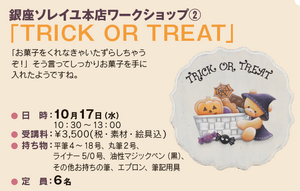 Tpn127_trick_or_treat